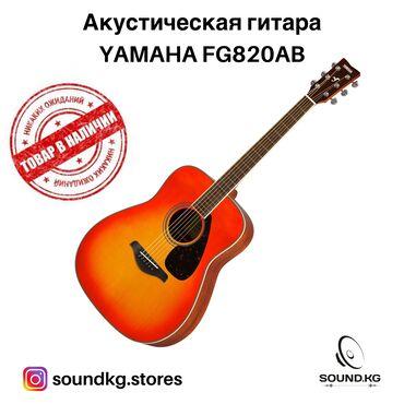 Акустически гитара YAMAHA FG820AB - в наличии!!!  Серия гитар Yamaha