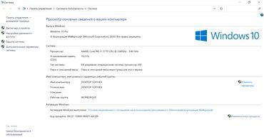 Процессор: Intel Core i7-3770 4 ядра 8 потоков 3.40GHzВидеокарта