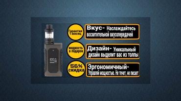 Вейп, Vape, Электронный кальян, Сигарета в Бишкек