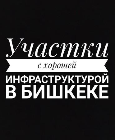 участки в бишкеке в Кыргызстан: Продажа 4 соток от собственника