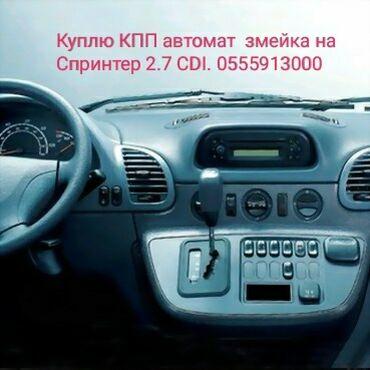 гольф 2 in Кыргызстан   АВТОЗАПЧАСТИ: Куплю АКПП в сборе на Спринтер CDI 2.7