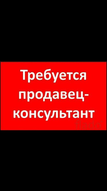 Требуется продавец-консультант в в Бишкек