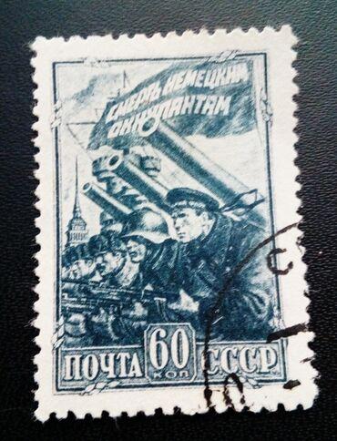 Марки - Азербайджан: Коллекционная советская марка 1942 года