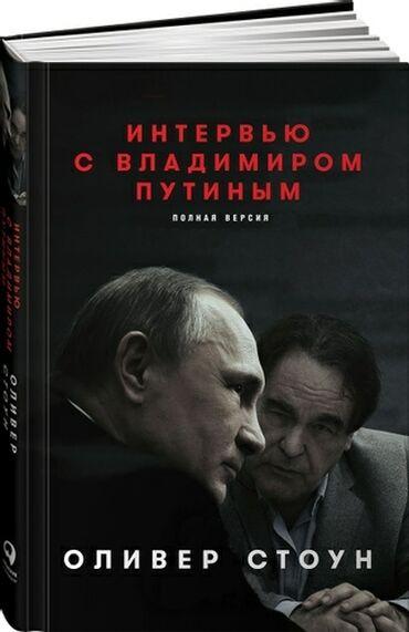 """Книга """"Интервью с Владимиром Путиным"""" Автор О. Стоун"""