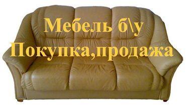 купить б у кухонный гарнитур in Кыргызстан | МЕБЕЛЬНЫЕ ГАРНИТУРЫ: Куплю б/у мебель. Холодильник, газ плита, стиральная машина автомат