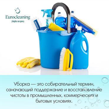 Уборка помещений | Офисы, Квартиры, Дома, Подъезды | Генеральная уборка, Ежедневная уборка, Уборка после ремонта