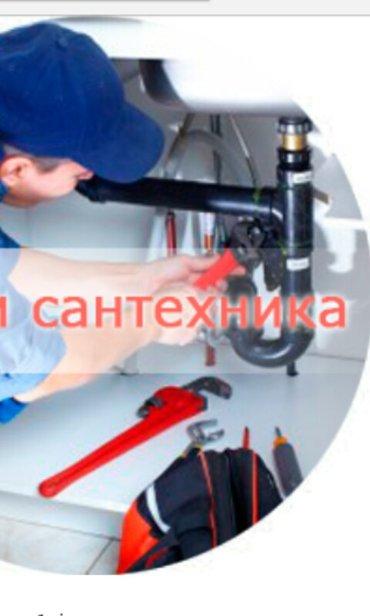 Замена смесителя.унитаза в Бишкек