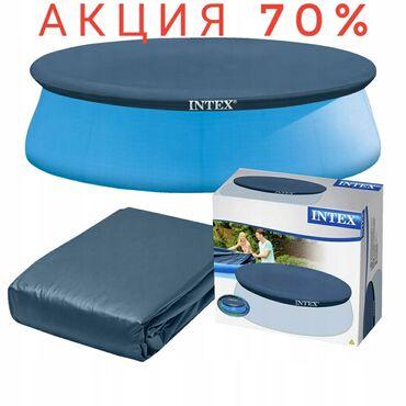 Бассейны - Бишкек: Крышка для надувного бассейна с размером 3.05Продаём по оптовым