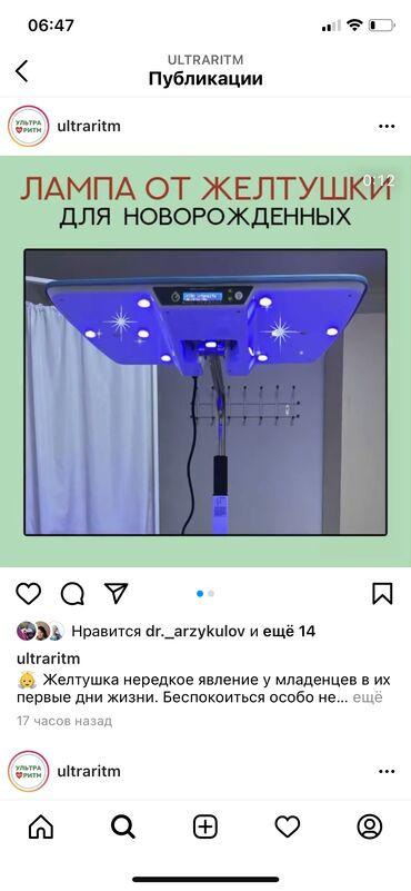 курсы плавания бишкек in Кыргызстан | ЯЗЫКОВЫЕ КУРСЫ: Фототерапия-современный аппарат для лечения желтухи новорождённых. Наш