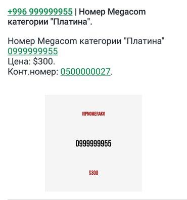 0999999955 😍 в Бишкек