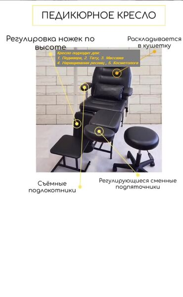 кресла для наращивания ресниц в Кыргызстан: Педикюрное кресло 5 в 1 механическое, состояние- новое,⠀ цвет-черный