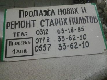 Новые пульты к ТВ., ДВД,Видео-Маг., в Бишкек