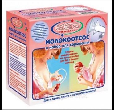 16 объявлений: (Сокулук) Молокоотсос, сцеживатель в отличном состоянии. Пользовалась