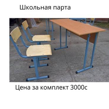 Школьные парты в Бишкек
