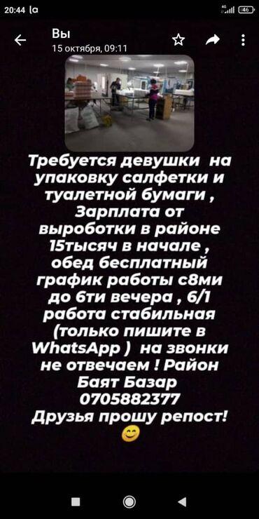 девушка на ночь бишкек in Кыргызстан | ПОСУТОЧНАЯ АРЕНДА КВАРТИР: Требуется девушки на упаковку салфетки. Обед бесплатный  График работ