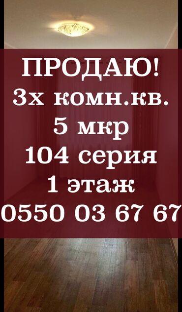 �������������� ���������������� �� �������������� 104 ���������� в Кыргызстан: 104 серия, 3 комнаты, 64 кв. м