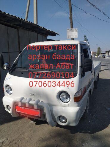 продается дом джалал абад благо in Кыргызстан | ПРОДАЖА УЧАСТКОВ: Портер По городу | Борт 2000 кг. | Вывоз строй мусора