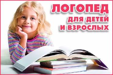 логопед бишкек in Кыргызстан | ОБРАЗОВАНИЕ, НАУКА: Логопед | Подготовка к школе, Мелкая и общая моторика, Развитие речи | Офлайн, В классе, Индивидуальное