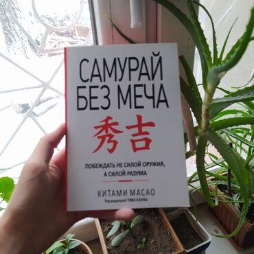 Самурай без меча. Книга новая от 2 книг доставка бесплатная. Больше
