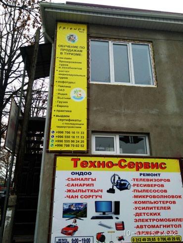 Изготовления каркасов и баннеров в Бишкек
