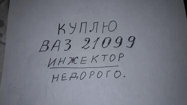 lada priora универсал в Бишкек: ВАЗ (ЛАДА) 21099 1.5 л. 2002