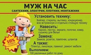 продаётся дача в Кыргызстан: В городе Ош ! «Муж на Час». Сантехник! Электрик! Делаем все! Муж на ча