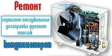 Ремонт рефрижераторов в Бишкек