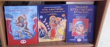 Βιβλία θρησκευτικά για παιδιά, από τη σε Athens