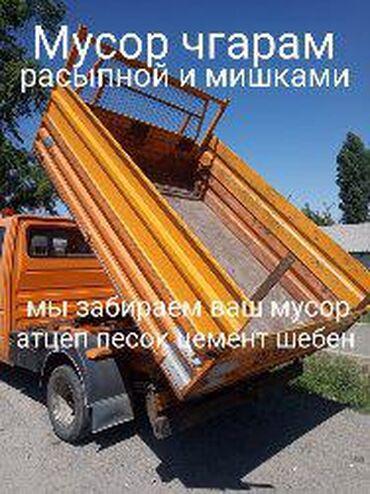 Авто услуги в Душанбе: Портер такси Спринтер самасвал вывоз расыпной мусор мишками