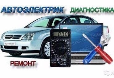 СТО, ремонт транспорта - Лебединовка: АвтоЭлектрик в Бишкеке выезд . установка дополнительного