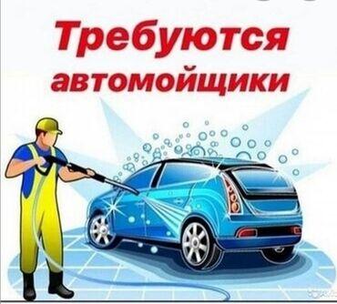 перешить панель авто в Кыргызстан: Срочно требуются мойщики на автомойку, с опытом и без! Условия хорошие