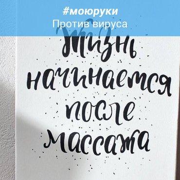 для-массаж в Кыргызстан: Массаж на выезд в карантин!Массаж Массаж без интимаМассаж для милых