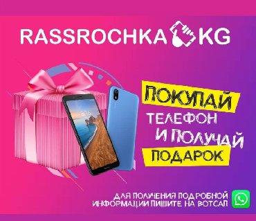 смартфон xiaomi redmi note 3 pro 32gb в Кыргызстан: Здравствуйте💐 Условия рассрочки:  Первоначальный взнос 30% - 40 от по