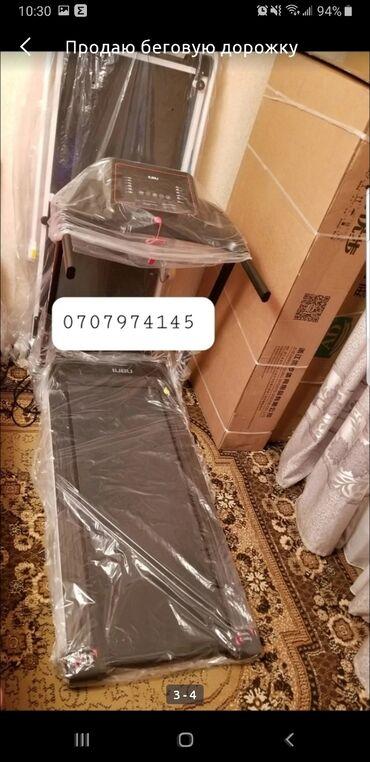 сколько стоит беговая дорожка бу in Кыргызстан | БЕГОВЫЕ ДОРОЖКИ: Продаю беговую дорожкуНовая в упаковке!Максимальный вес пользователя