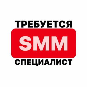 вакансия смм бишкек in Кыргызстан   SMM-СПЕЦИАЛИСТЫ: SMM-специалист. Любой возраст. 5/2. Азия Молл