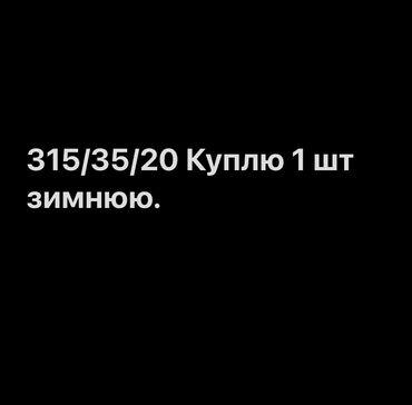 зимние шины купить в Кыргызстан: Куплю одну шину 315/35/20 зимнюю  Тел