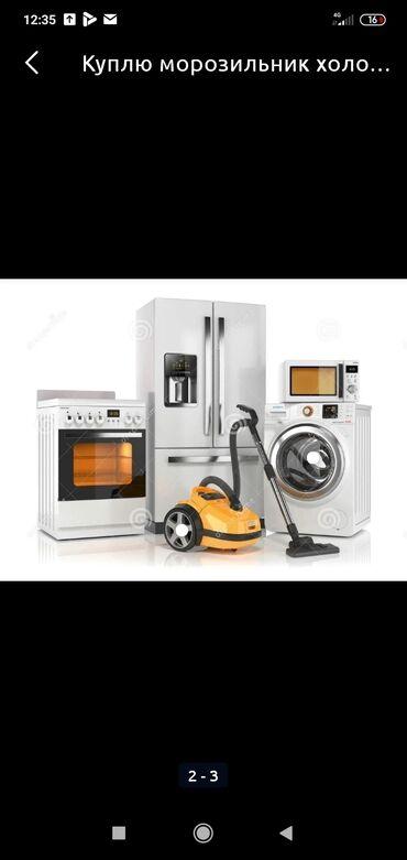 Услуги - Милянфан: Ремонт | Холодильники, морозильные камеры | С выездом на дом