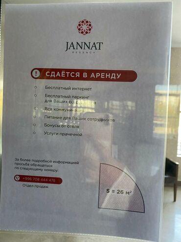 Сдаю коммерческие помещения Жаннат Редженси на первом этаже