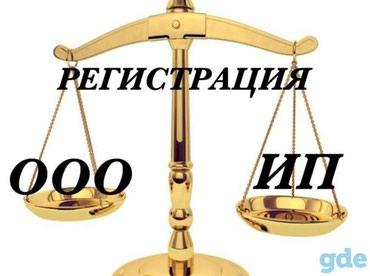 Регистрация ооо в бишкеке декларация три ндфл скачать