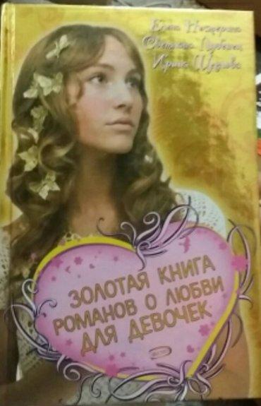 Книга о любви для девочек. Отличный подарок. Новая. в Бишкек