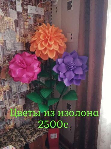 цветы купить в горшках в Кыргызстан: Разноцветные цветы из изолона в горшке без светильникаВысота около