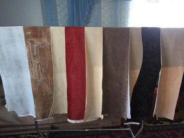 продам лотки для яиц бу в Кыргызстан: Мебельные ткани с Канады флог ширина 1.40 для авто тоже имеется кожа