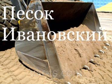 Песок ивановскии мытый сеяный для в Бишкек
