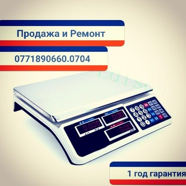аренда торгово офисного помещения в Кыргызстан: Весы продажа ремонт аренда гарантия качества