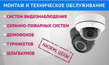 Установка и продажа видеонаблюдения в Бишкек