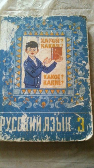 """телефоны флай 4 джи в Азербайджан: Рамзаева """"Русский язык"""" 3 класс. Есть ещё"""
