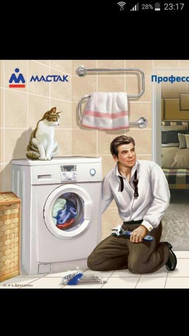 Bakı şəhərində  Avtomatik Washing Machine