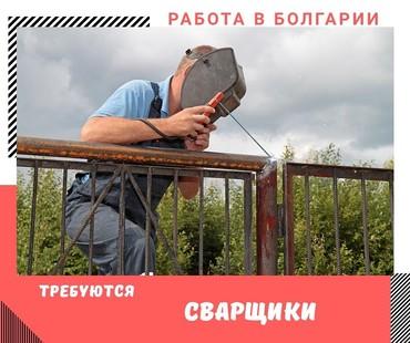Работа сварщик в Болгарии Требования:Опыт работы;чтение чертежей