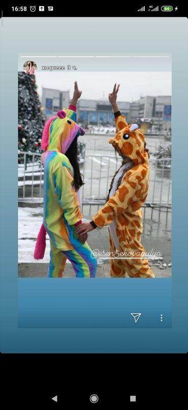Покраска одежды - Кыргызстан: Кигуруми пижамы Кигуруми по самой низкой цене Количество ограничено
