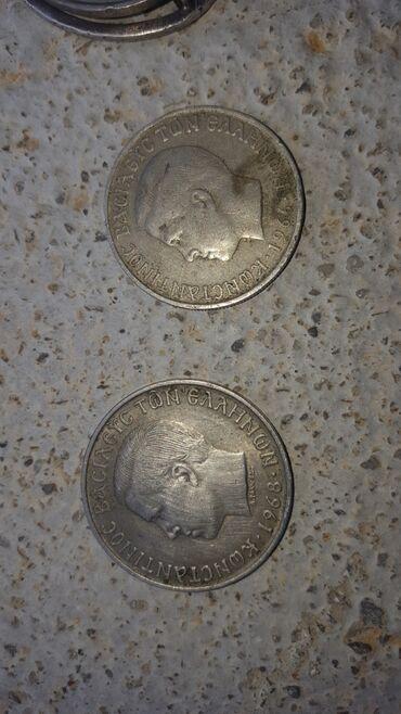 Δραχμές Κωνσταντίνος 1966.και 1968